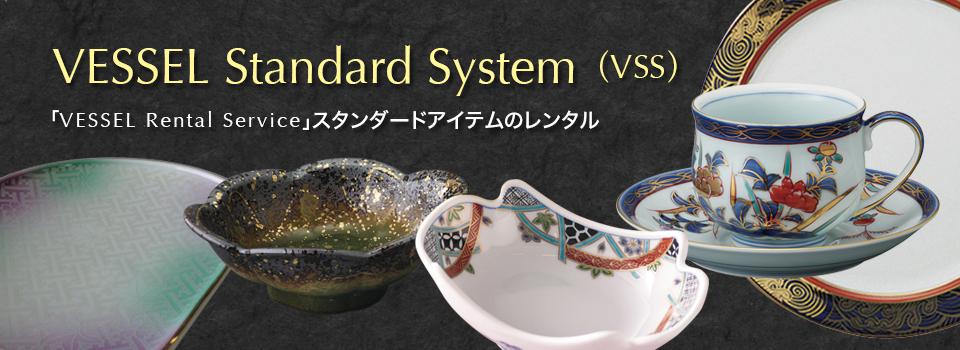 VESSEL Standard System
