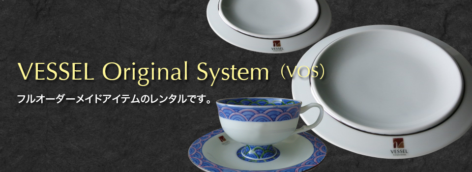 VESSEL Original System
