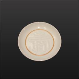 品 番:1541130004 商品名:寿彫字4寸皿 古代釉見込錆線 サイズ:115×115×H25